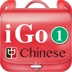 iGo Chinese vol. 1 â